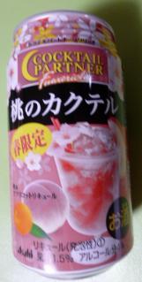桃のカクテル(Asahi)