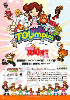 Poster-taipeitoyfes2008.jpg