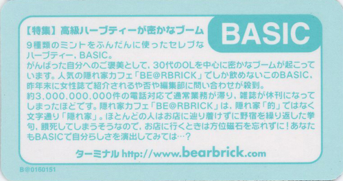 bear16-card-basic.jpg