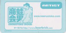 bear16-card-kaeruotoko.jpg