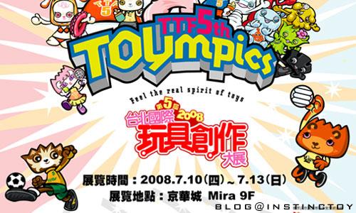 taipei-toyfes2008-blogtop.jpg