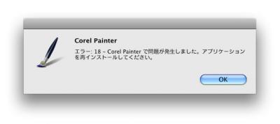 painter11_090610_01a