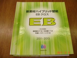 サンゲツ 新素材ハイブリッド壁紙EBクロス2011-2013