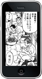 App コミック「蒼太の包丁」