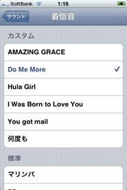 iPhone 3G サウンド画面