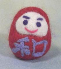 2009 だるま赤1