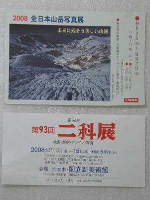 写真展・山岳・ニカ 003-1