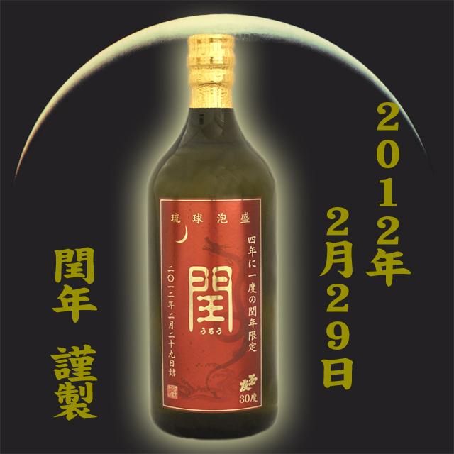 琉球泡盛『閏うるう2012』