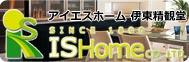 伊東精観堂(ISホーム)のサイト