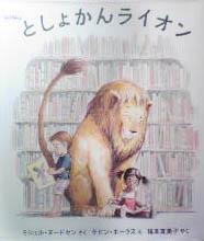 としょかんライオン1
