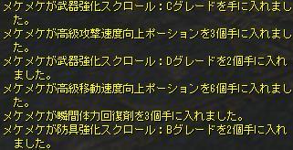 二回目メケさん02