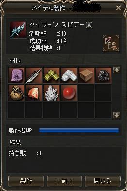 タイフォン01