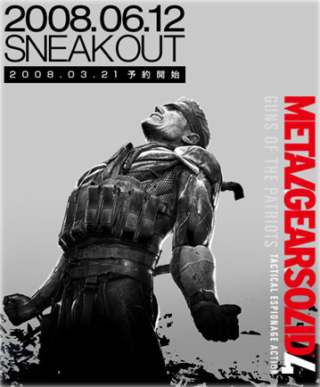 METAR GEAR SOLID 4 GUNS OF THE PATRIOTS