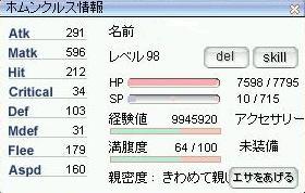 screenodin2888.jpg