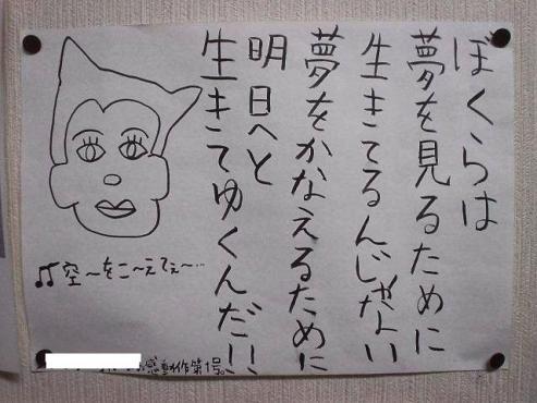 musumesaku