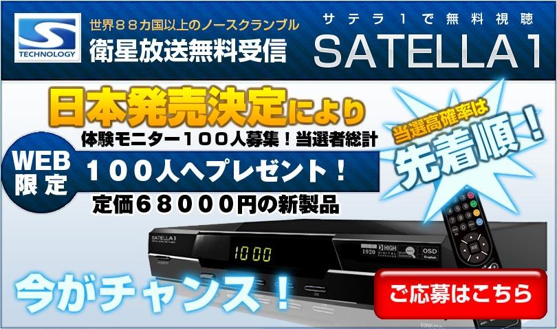 satella1無料モニターキャンペーン