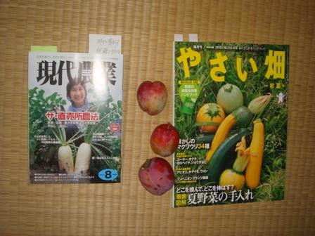 米と野菜作りのバイブルです。