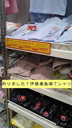 【伝統企業】ユニクロ企業コラボ2008?