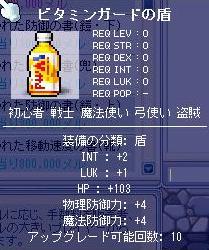 ビタミンガードの盾