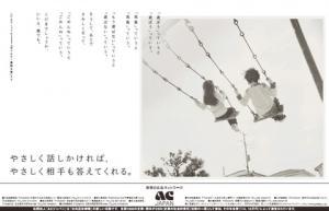 AC広告_convert_20110416221132