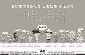 AC広告3_convert_20110416222023