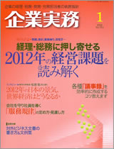 企業実務 2012 1月号 表紙