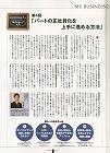 my経営情報 7月号記事