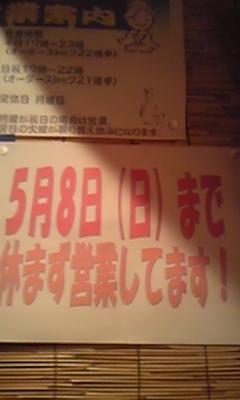 110428_234348.jpg