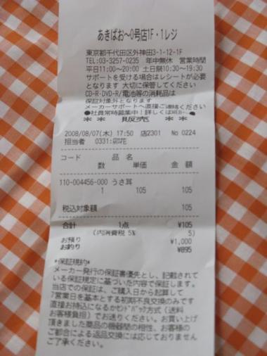 0809usamimi3_co.jpg