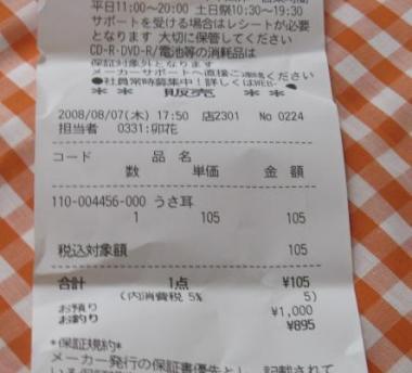 0809usamimi4_co.jpg