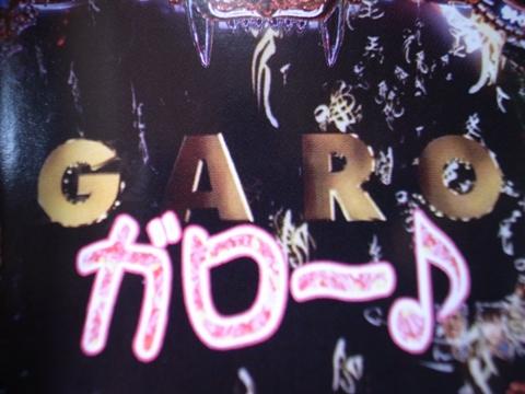 ガロ~♪2