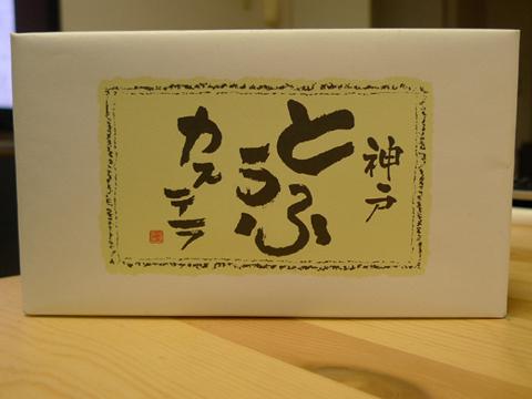 Tofu Castella