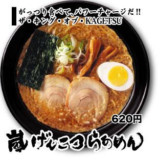 regyura_gekotsu.jpg