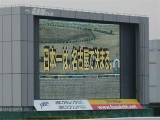 JBC名古屋1番