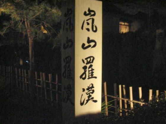 嵐山花灯篭 043