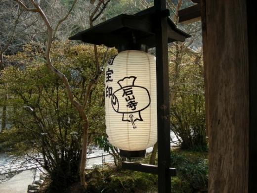 石山寺 173