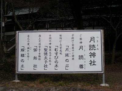 月読、京田辺 022
