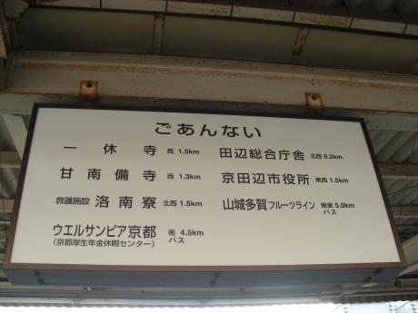 月読、京田辺 131a