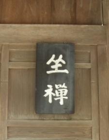 永源寺 052