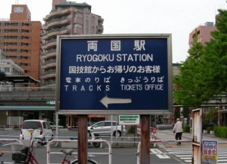 東京2009 089