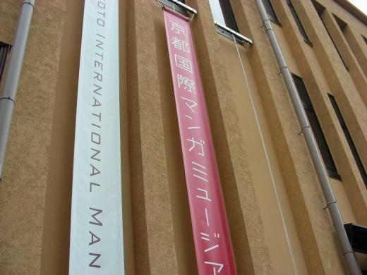 マンガ博物館 029