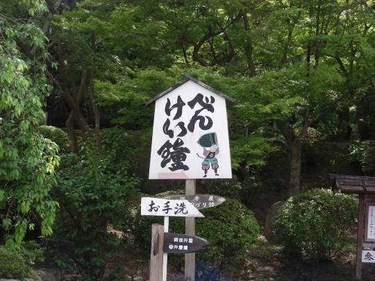 三井寺 021