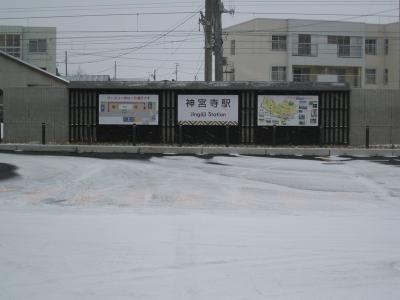 2.神宮寺駅看板