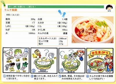 キムチ風鍋