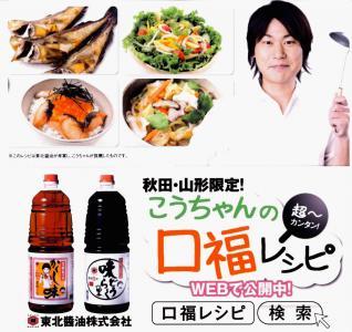 こうちゃんの口福レシピ 編集画像