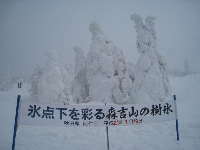 4.樹氷平入口 横断幕