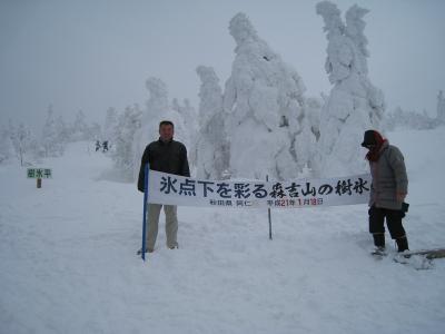 15.樹氷群へ