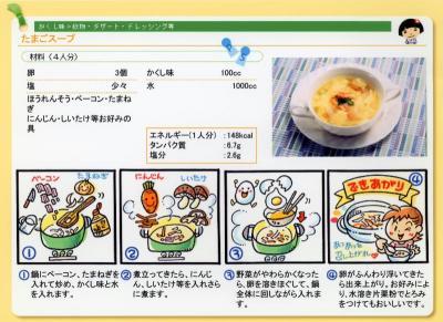 たまごスープレシピ