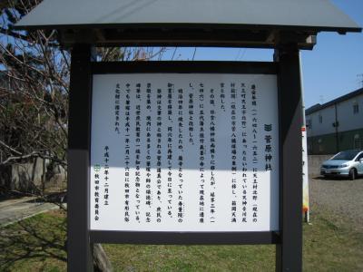 菅原神社の由来