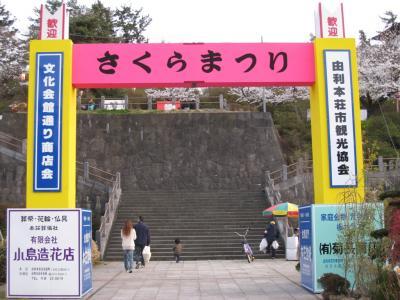 本荘公園01